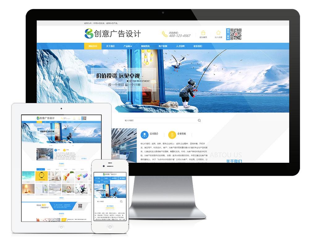 创意广告设计制作企业网站模板