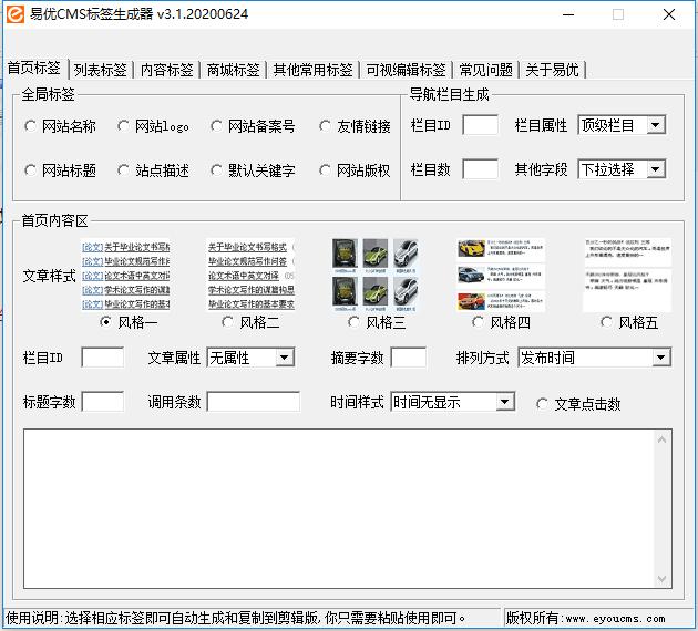 易优模板标签生成器3.1发布