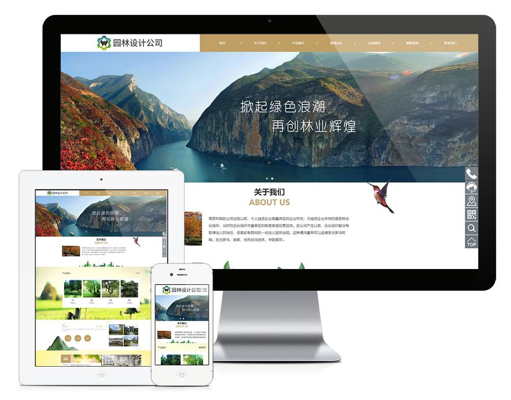 Thinkphp园林源码 响应式园林景观设计布局装饰网站模板