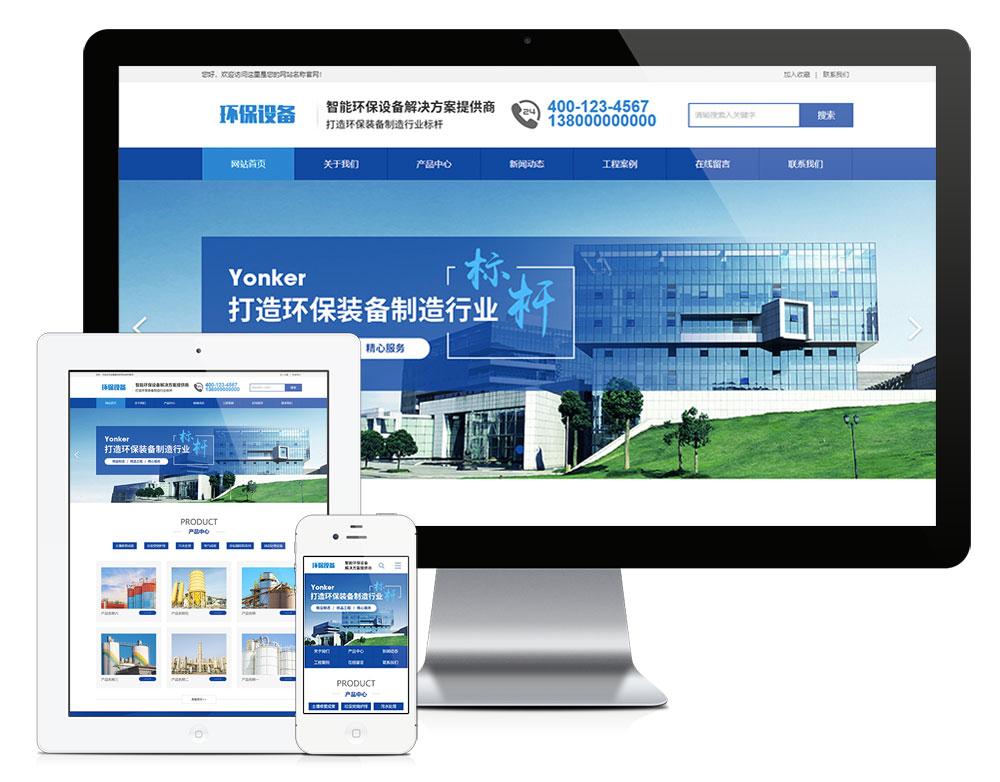 Thinkphp环保设备 智能环保设备制造公司网站源码