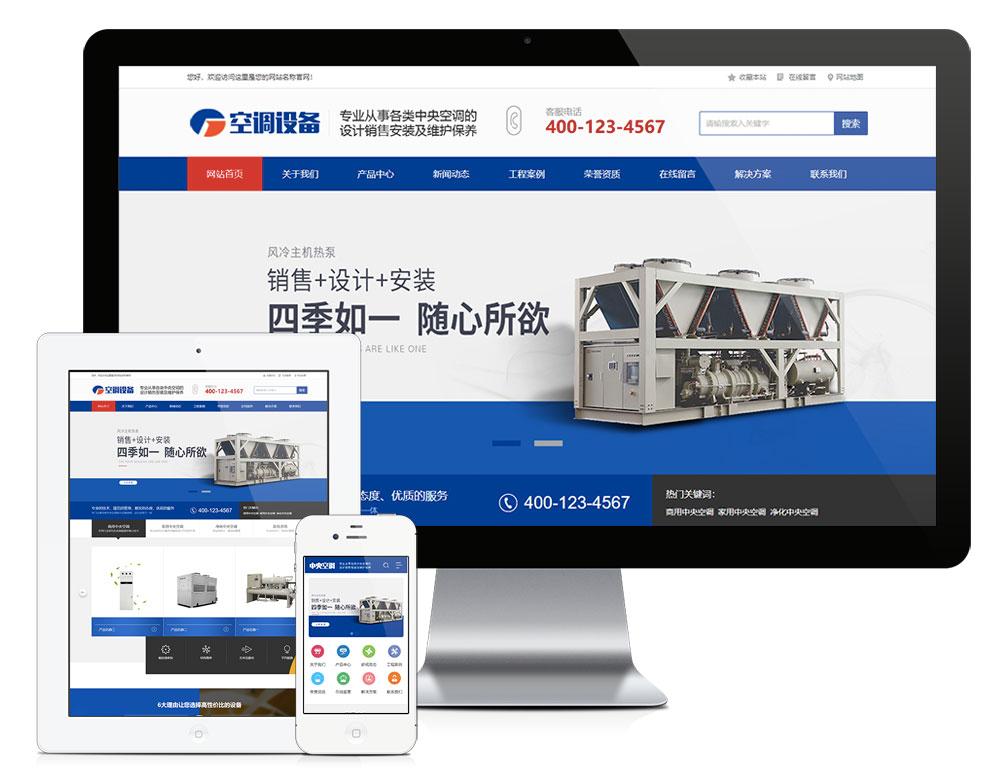 Thikphp空调源码 eyoucms中央空调制冷设备系统类网站模板