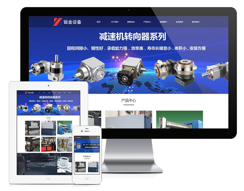 五金制造钣金加工网站建设