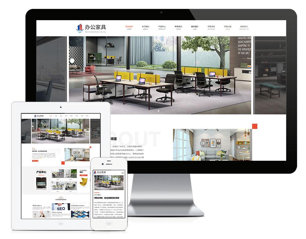 商业办公家具类企业网站建设(图1)