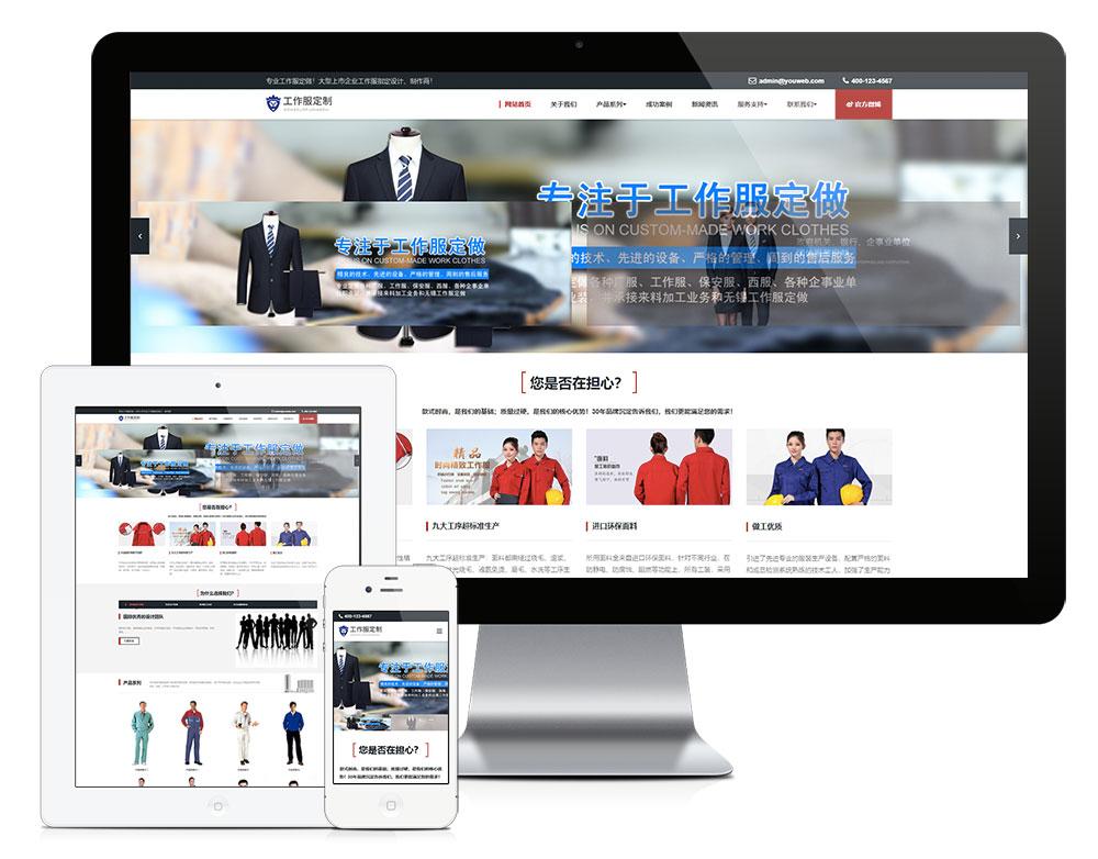 响应式工作服设计定制类企业网站建设(图1)