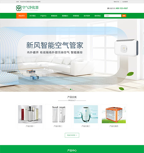 响应式环保空气净化器净化设备网站模板