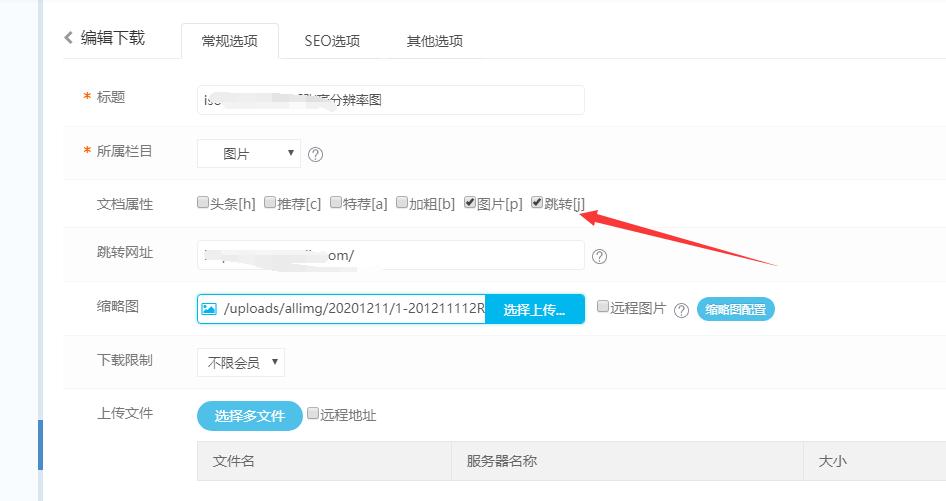 群友提问如何将这里设置为新窗口打开,因为系统默认这里为当前窗口打开,部门用户需要设置为新窗口打开,那么只需要在在你本来的文档链接位置加个判断:{eyou:eqname='$field.is_jump'value