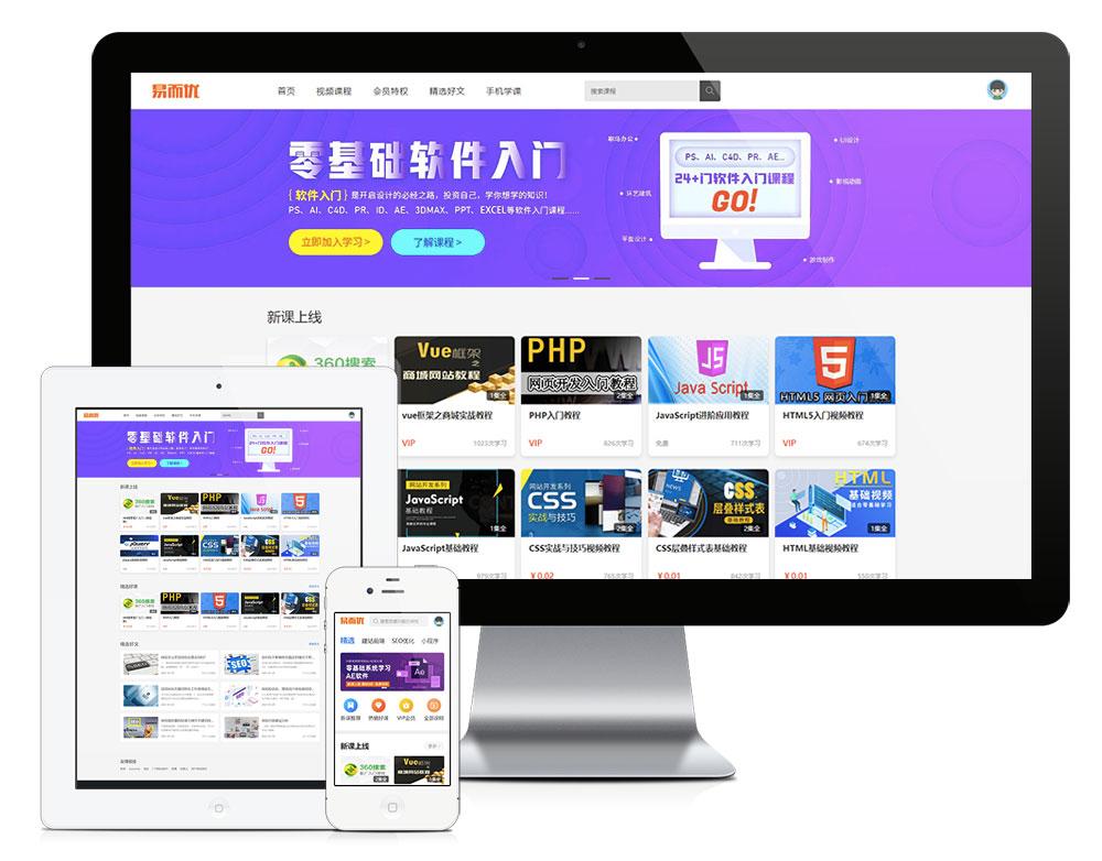 知识付费视频网站模板