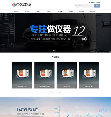 响应式真空泵水泵设备类网站模板