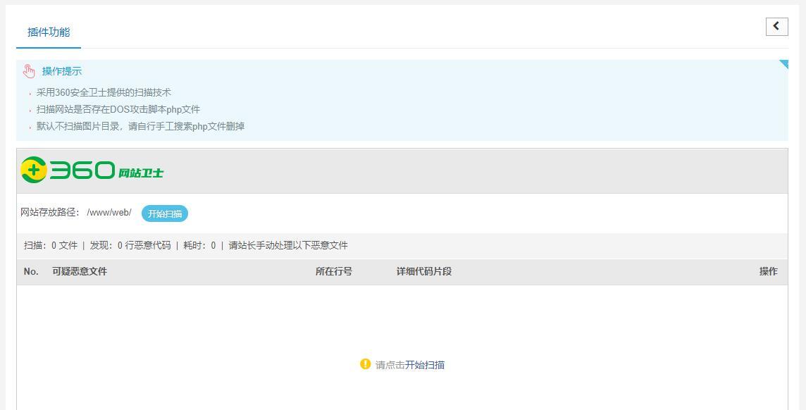 易优DDOS攻击脚本专杀工具【eyoucms插件】(图1)