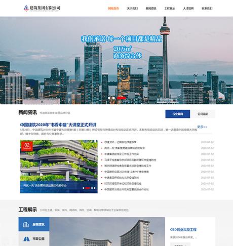 响应式建筑工程集团公司类网站模板