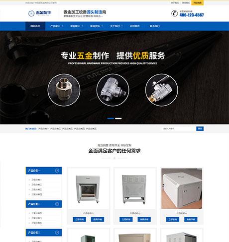 响应式五金紧固件机械设备类网站模板