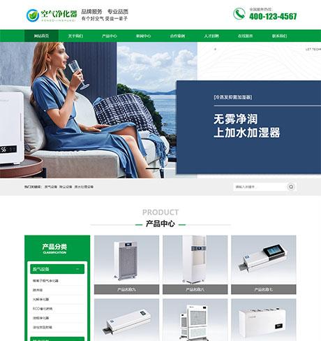 环保节能智能空气净化器类网站模板