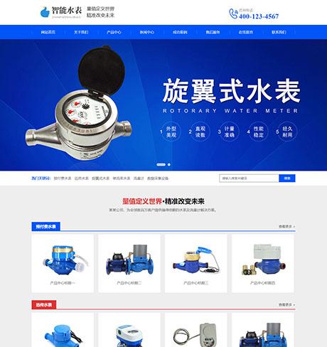 响应式营销型智能水表类网站模板