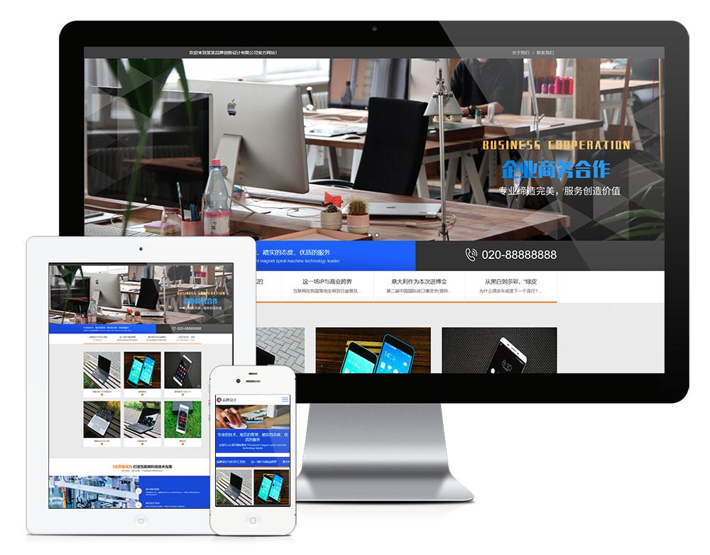 可视化品牌创新设计网站模板