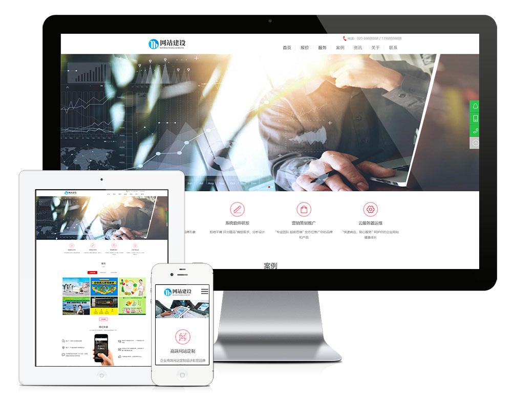 可视化网站网络设计公司网站模板