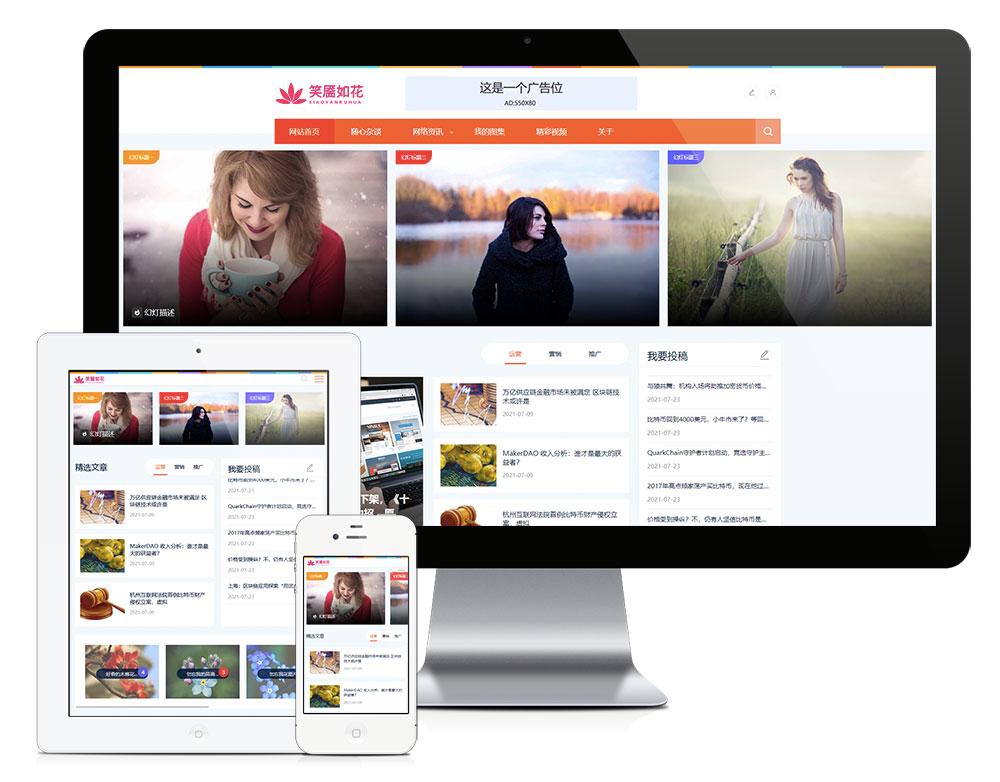 响应式个人博客自媒体类网站模板