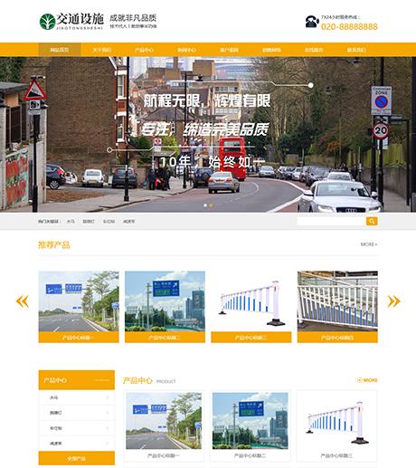 交通设施护栏网站模板