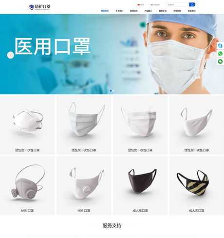 响应式口罩防护用品网站模板(双语)
